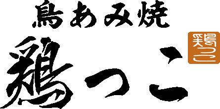 鶏っこ│三重県松阪市の絶品グルメ 【味噌だれ鶏あみ焼】 箸が止まらなくなってもいいですか?
